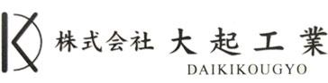株式会社大起工業ロゴ